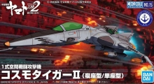 BANDAI 58211 SPACE BATTLESHIP YAMATO 2202 MECHA COLLECTION TYPE 1 SPACE FIGHTER ATTACK CRAFT COSMO TIGER II